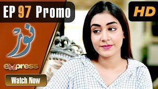 Pakistani Drama | Noor - Episode 97 Promo | Express Entertainment Dramas | Asma, Agha Talal, Adnan