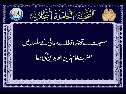 Dua 60 - His Supplication in Distress Urdu Translation