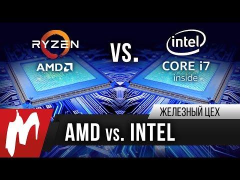 Своими руками: компьютер на RyZen против компьютера на Intel — Железный цех — Игромания