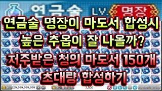 메이플스토리 맑음T 저주받은 청의 마도서 150개 초대…