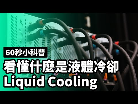 60秒小科普:看懂什麼是液體冷卻 Liquid Cooling