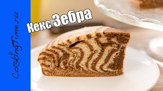 КЕКС ЗЕБРА - шоколодно-ванильный кекс / простой и вкусный десерт / легкий рецепт / вкусная выпечка