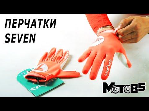 Выбираем кроссовые перчатки Seven.