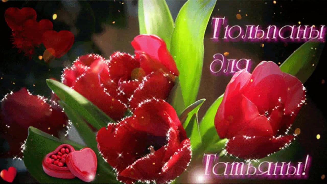 Картинка с цветами для татьяны, юбиляру