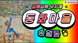 동화마을/송월동 동화마을/인천여행지/서울근교여행/자녀여…