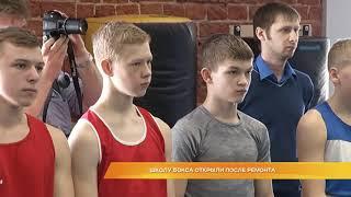 Школу бокса открыли после ремонта