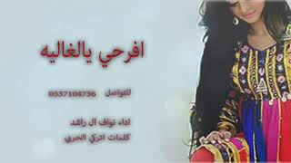 شيلات رقص حماسيه افرحي يالغاليه ام بندر كلمات تركي الحربي