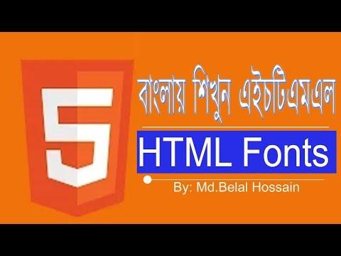 HTML Bangla Tutorial | HTML5 Bangla | এইচটিএমএল বাংলা | HTML Fonts thumbnail