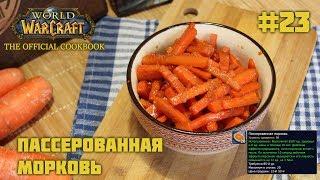 #23 Пассерованная морковь - World of Warcraft: The Official Cookbook
