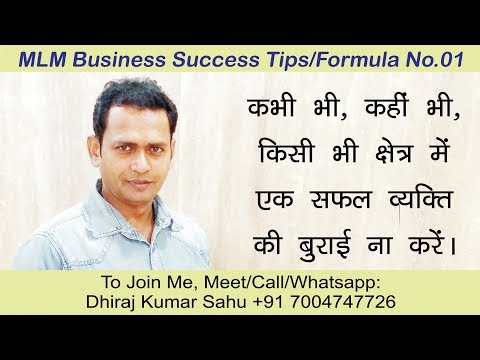 Mlm Business Success Tips In Hindi
