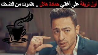 """اول تريقه على اغاني حماده هلال .. عايز تشرب ايه """"أشرب شاي""""  😂"""