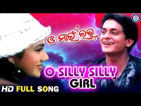 O Silly Silly Girl | ଓ ସିଲି ସିଲି ଗାର୍ଲ | O My Love | Bibhu Kishore | Ira Mohanty | Rajdeep | Archita
