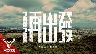 麋先生MIXER x 任賢齊Richie Jen【2020再出發 2020, Set Out Again】Official Music Video