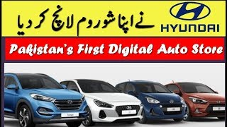 Hyundai Launches First Digital Car showroom In Pakistan