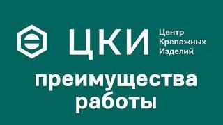Центр Крепёжных Изделий - Преимущества работы(cki-com.ru., 2015-08-21T09:58:07.000Z)