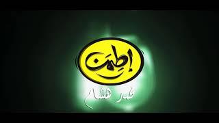 ٥٥ - اجمل هدية |  محمد هشام
