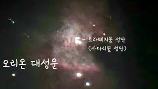 천체망원경 오리온 대성운 관측