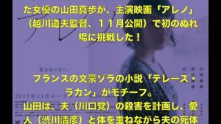「花子とアン」宇田川先生役の山田真歩、初のぬれ場挑戦 山田真歩が初の...