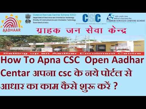 How To Apna CSC  Open Aadhar Centar UCL,Tablat,Aadhar kit register get Aadhar user credential file ?