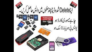 How to recover lost Memory Card Data Easily & Free