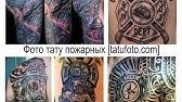 plotnikovasketch tattoo fireman пожарный татуировка идеи тату ... | 94x168