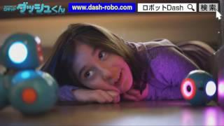http://www.dash-robo.com/ 遊んでいるうちにいつの間にかプログラミン...