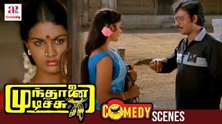 Mundhanai Mudichu Tamil Movie Comedy Scenes | Pattu Teacher Rakhi Comedy | API Tamil Comedy