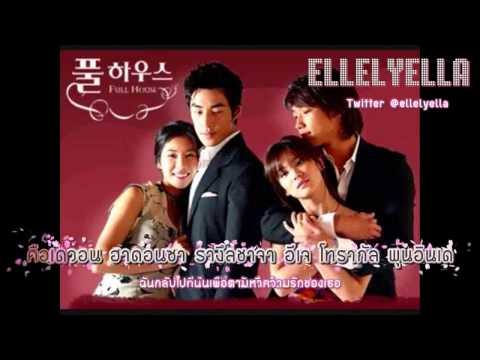 [KARAOKE THAISUB] Lee Bo Ram - chuh eum geu ja ri eh Ost.Full House