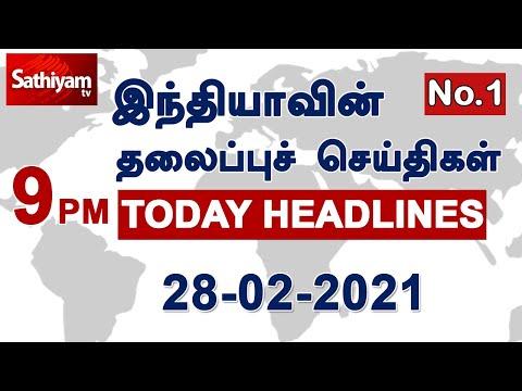 Today Headlines | 28 Feb 2021 | இரவு தலைப்புச் செய்திகள் | Tamil Headlines News | Night headline