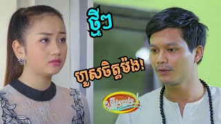 Laugh Warranty - Douch Jneng Pong, New clip, Mao Hachi