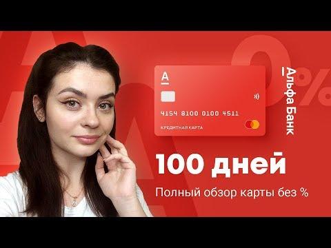 Кредитная карта 100 дней без процентов (Альфа-Банк): обзор, плюсы и минусы