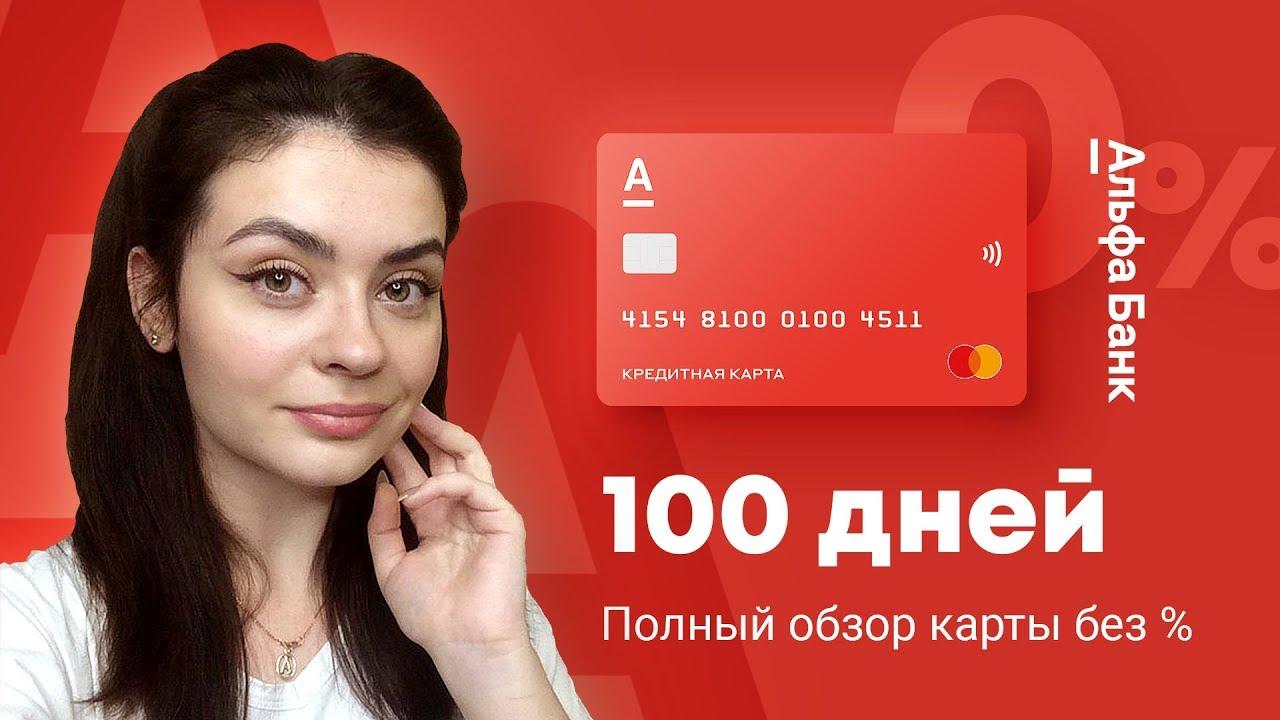 Кредитная альфа банк 100 дней
