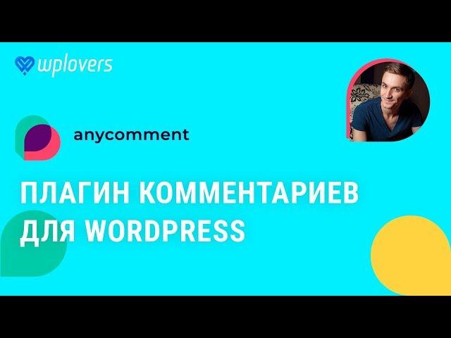 AnyComment — бесплатный плагин комментариев для WordPress. Комментарии Вордпресс на стероидах.