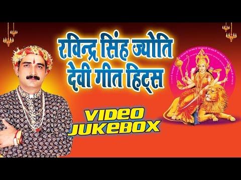 Ravindra Singh Jyoti Devi Geet Hits || Video Jukebox || Bhojpuri Devi Geet