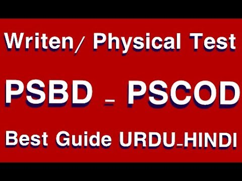 How to pass psbd / pscod physical and written test easily 2018    Security guard jobs in UAE # 09