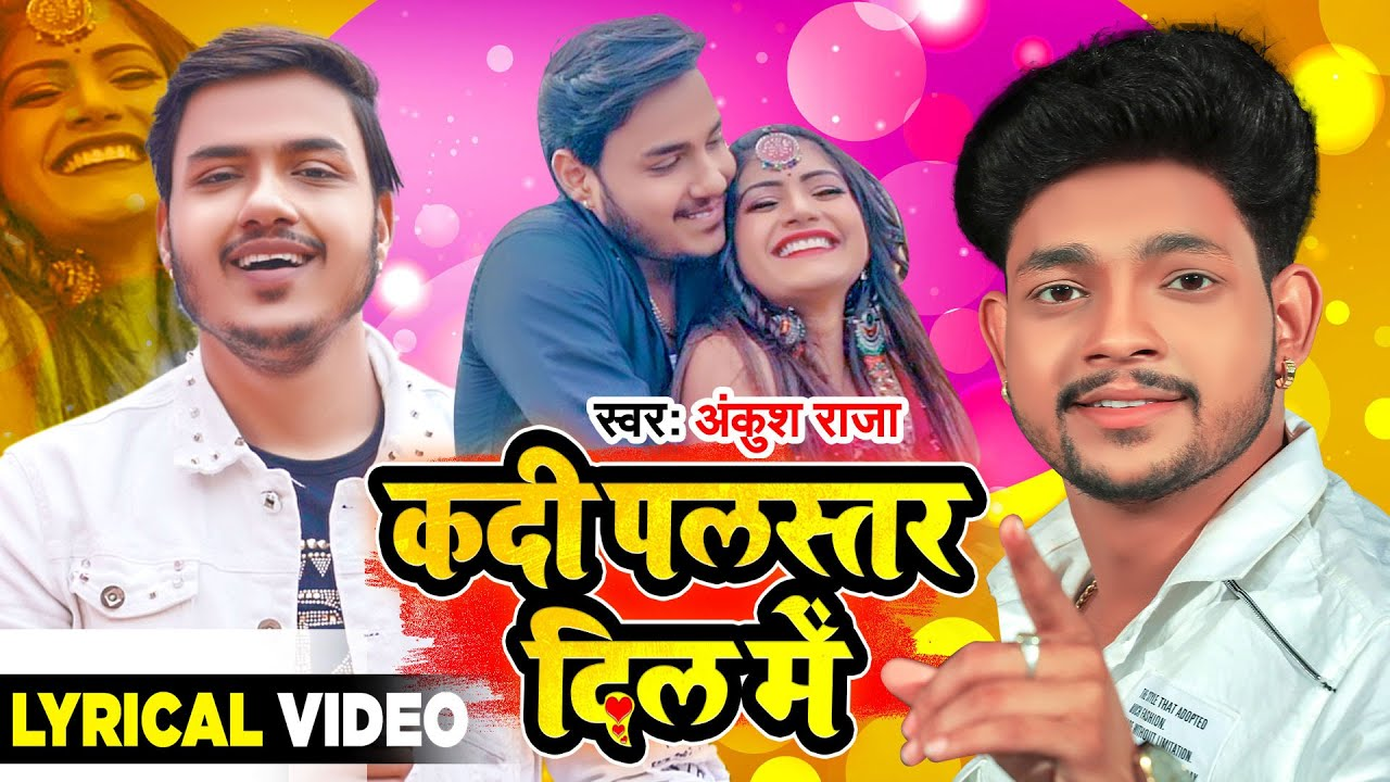 कदी पलस्तर दिल में | Lyrical Video | #Ankush Raja | Kadi Palastar Dil Me | Bhojpuri New Song 2020