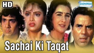 Sachai Ki Taqat {HD} - Dharmendra - Govinda -  Amrita Singh - 80's Hit Movie - (With Eng Subtitles)