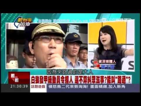 新臺灣加油2015 08 05 qimila net 旗米拉論壇 - YouTube