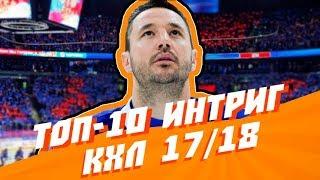 10 главных интриг КХЛ в сезоне 2017/2018