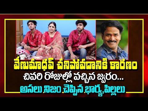 Comedian Venu Madhav Family Wife And Children Emotional Words About His Health Condition | Exclusive