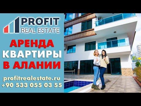 Аренда квартиры в Алании || Недвижимость в Турции