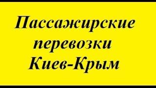 перевозки крым киев из киева в пассажирские цены недорого(, 2015-08-17T11:57:41.000Z)