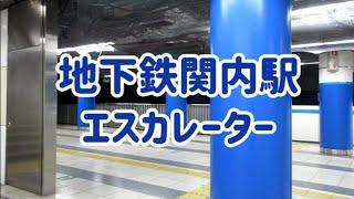 関内駅(市営地下鉄) エスカレーター【ブルーライン】