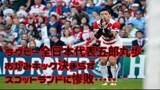 ラグビー全日本五郎丸歩キック決まらずスコットランドに惨敗 ラグビーの...