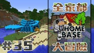 minecraft smp home base server 全家都大冒險 35 給家一個企鵝