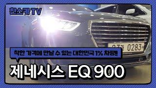 회장님의~ 제네시스 EQ900 AWD~ 3590만원! …