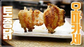 [맛객리우] 이번엔 토종닭 오마카세다! 1인 5만 원 …