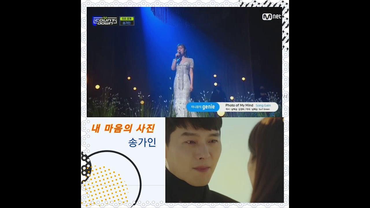 ❤ 내 마음의 사진 (송가인) ❤ tvN 사랑의 불시착 OST ❤ 엠넷 카운트다운 (최초공개)