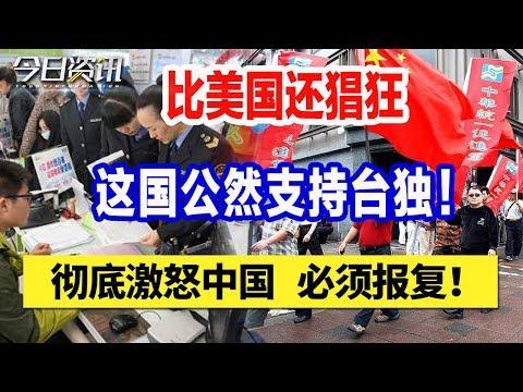比美國還猖狂,這國公然支持台獨!徹底激怒中國,必須報復!