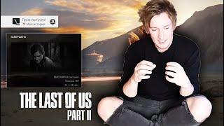 The Last of Us 2 ЧТО С СЮЖЕТОМ ?